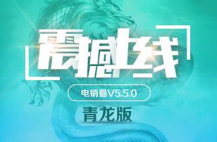电销猫青龙版5.0.0新版功能介绍