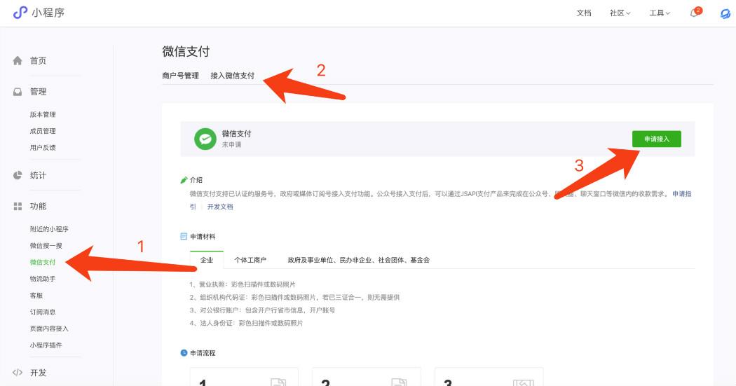 新开元小程商城中微信支付配置方法插图
