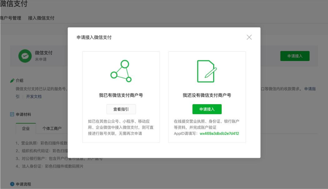 新开元小程商城中微信支付配置方法插图1