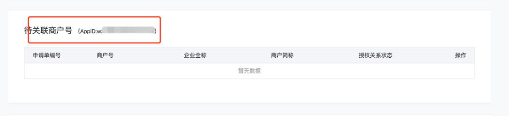 新开元小程商城中微信支付配置方法插图2