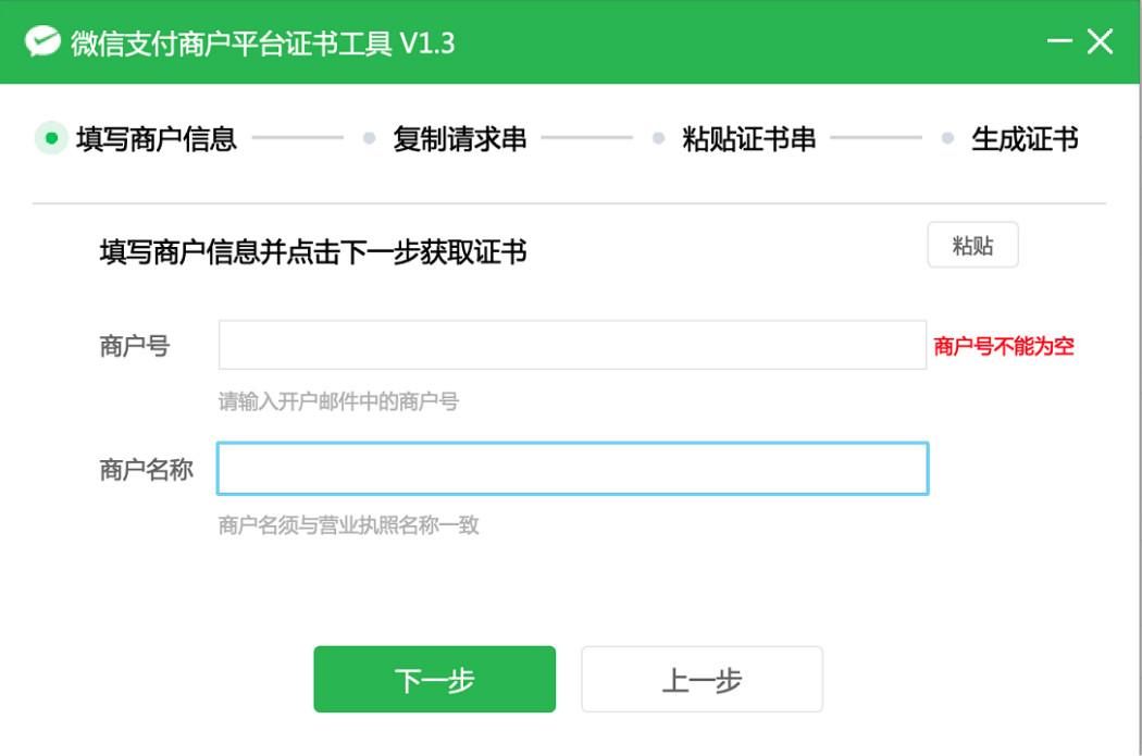 新开元小程商城中微信支付配置方法插图6