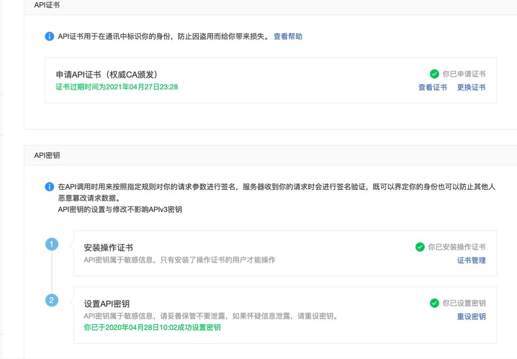 新开元小程商城中微信支付配置方法插图7