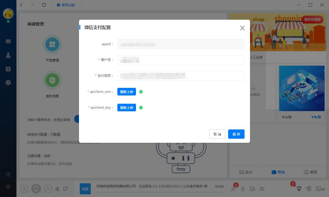 新开元小程商城中微信支付配置方法插图8